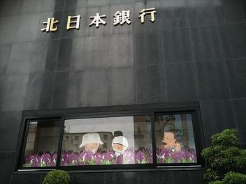 北日本銀行本店のるりとらり1