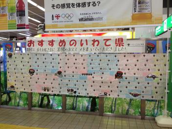 画像:盛岡駅構内 に掲げられた「みんなでつぶやくいわての魅力」ボード