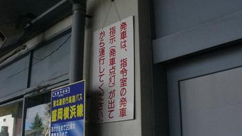 盛岡バスセンター8