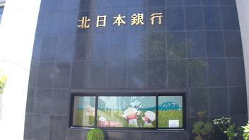 201106_北日本銀行本店