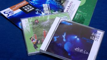 紺碧の創造アルバム