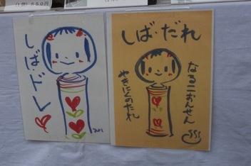 鳴子こけし実演展示3